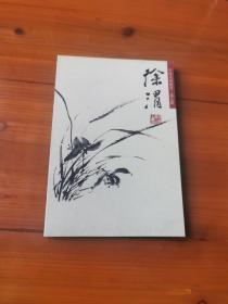 中国名画欣赏—徐渭