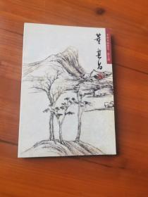 中国名画欣赏—董其昌