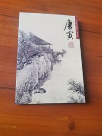 中国名画欣赏—唐寅