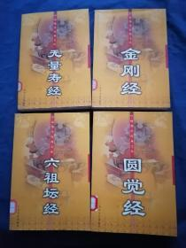 圆觉经、六祖坛经、金刚经、无量寿经 4册合售——中国佛学经典文库