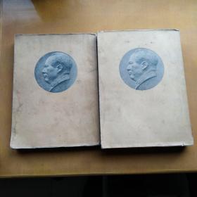 竖版毛泽东选集一、二卷