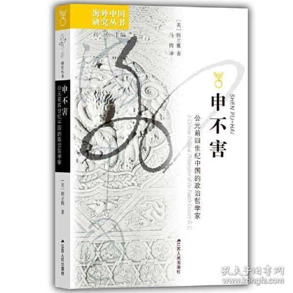 海外中国研究系列·申不害:公元前四世纪中国的政治哲学家