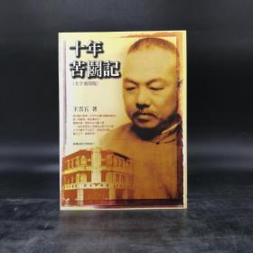 台湾商务版  王云五《十年苦斗记》