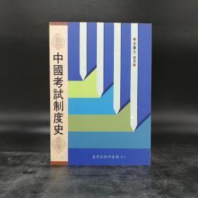 台湾商务版  沈兼士《中国考试制度史》(锁线胶订)