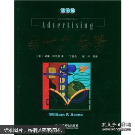当代广告学(第8版)