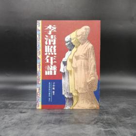 台湾商务版 于中航《李清照年谱》