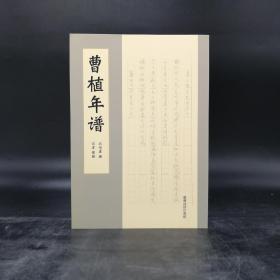 台湾商务版   江竹虚撰,江宏整理《曹植年谱》
