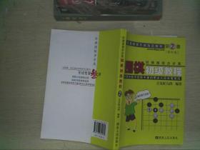 围棋初级教程(第2册)