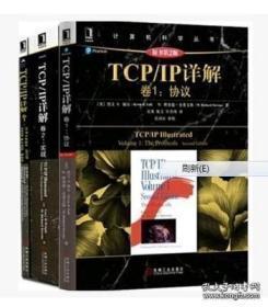 包邮TCP/IP详解 卷1协议+卷2实现+卷3TCP事务协议机械工业 全3本