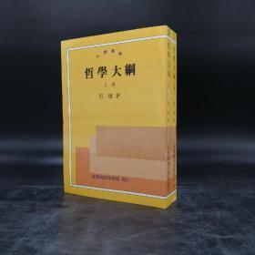台湾商务版   吴康《哲学大纲》(上下册,锁线胶订)