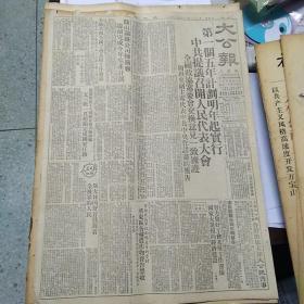 大公报  1952.12.28