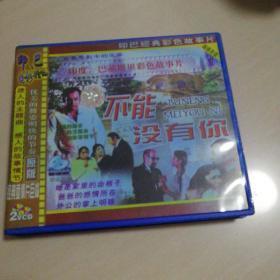 VCD光盘印巴经典彩色故事片《不能没有你》