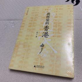 林夕珍藏系列3:我所爱的香港(正版全新未拆封)