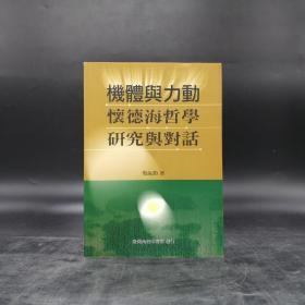 台湾商务版  吴汝钧《机体与力动:怀德海哲学研究与对话》