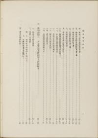 黄文弼西北科学考察著作:吐鲁番考古记.黄文弼著.复印本,手工装订