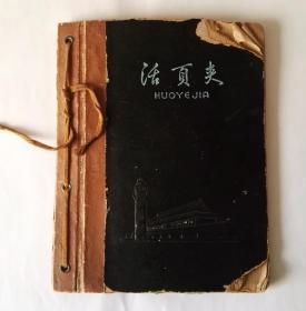 厦门老照片,五六十年代,厦门大学一位大学生的生活、成长、回忆的一本老相册,照片30张合售