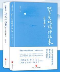 庄子与战国时代+庄子奥义( 签名版 全两册)(2册扉页均有张远山亲笔签名 )