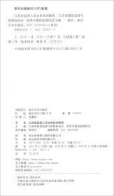 江苏省监理人员业务培训教程(修订版套装共2册)