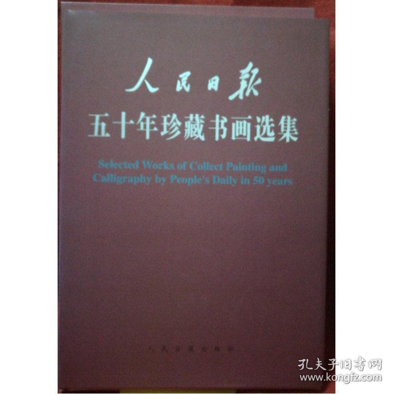 人民日报五十年珍藏书画选集