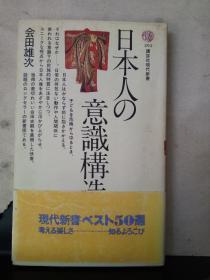日本人の意识构造 - 风土 .歴史.社会 (日文原版)