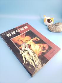 【包邮】传统与欲望:从大卫到德拉克罗瓦 一版一印