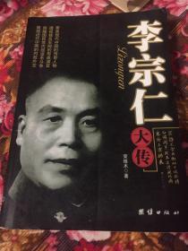 李宗仁大传(传记与历史,中华民国系列图书)