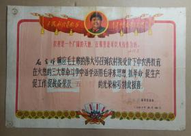 1970年晖春县革委会下乡知青五好奖状,毛主席头像、红旗、林题词、老三篇图案