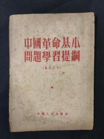 中国革命基本问题学习提纲(1952年)A58