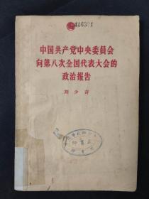 中国共产党中央委员会向第八次全国代表大会的政治报告(刘少奇)A49