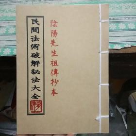 民间法术破解秘法大全【阴阳先生祖传抄本】