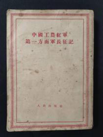 中国工农红军第一方面军长征记A52