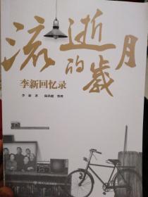 流逝的岁月:李新回忆录