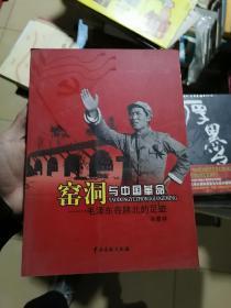 窑洞与中国革命 : 毛泽东在陕北的足迹