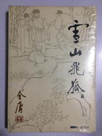 雪山飞狐 全一册