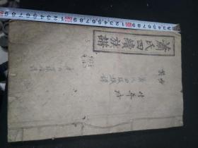 民国版萧氏四修族谱卷3