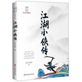 江湖小侠传/民国武侠小说典藏文库·平江不肖生卷