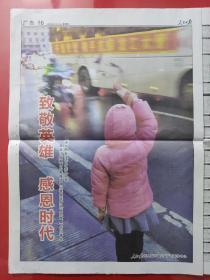 人民日报2020年3月26日。风雨无阻向前进——写在中国人民抗击新冠肺炎疫情之际。(20版全)