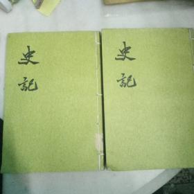史记  (传 三、传四)两册