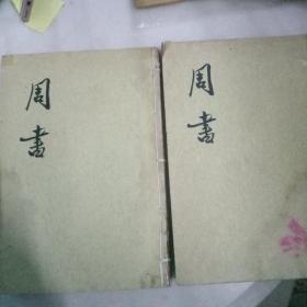周书  (一、三册)