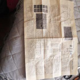 税票集邮报 1999