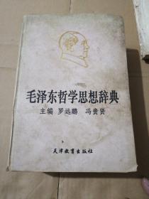 毛泽东哲学思想辞典