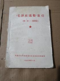 毛泽东选集索引(第一卷——第四卷)