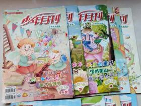少年月刊小学低年级版2015年9本合售(1-11期)