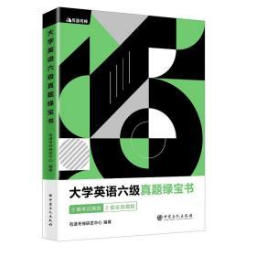 有道考神 大学英语六级真题绿宝书