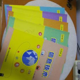 信息技术.7-9年级.上下册; 全套5本项国雄主编新版