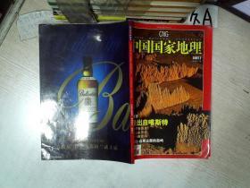 中国国家地理 2007 7                                       ,,                .
