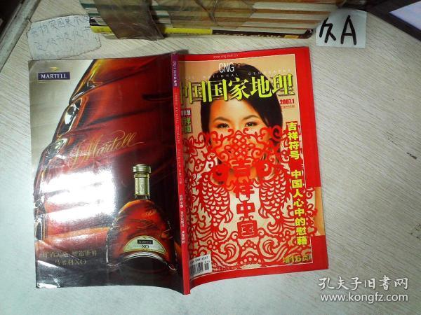 中国国家地理 2007 1                                                         .