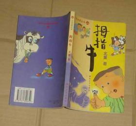 小布老虎丛书    拇指牛(插图本)    81-959-22-07