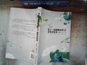 飞扬:第十一届新概念作文获奖者范本(B卷)