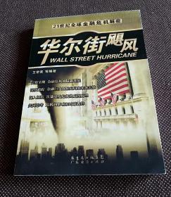 華爾街颶風:21世紀全球金融危機解密